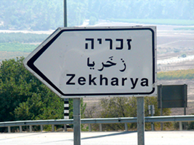zekharya